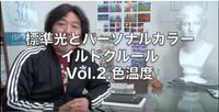 【福岡】パーソナルカラーの誤診は色温度も大きな原因?