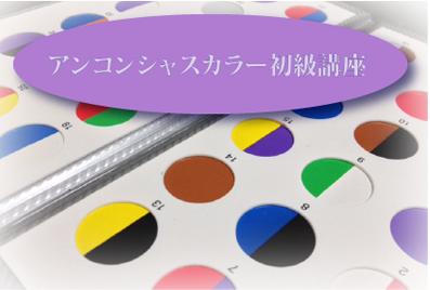 色彩心理福岡画像2015