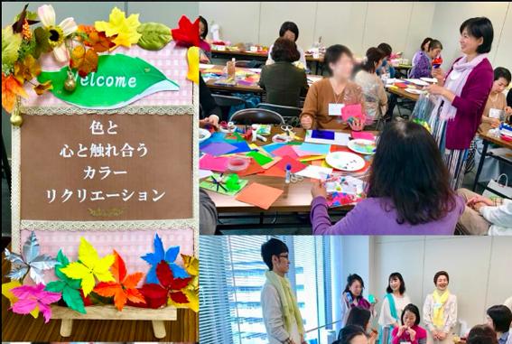 色彩心理福岡天神2017
