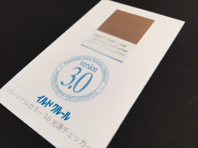 カラー診断福岡2017