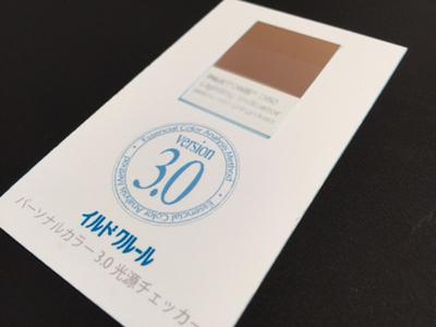 カラー診断福岡 2016 5,000円