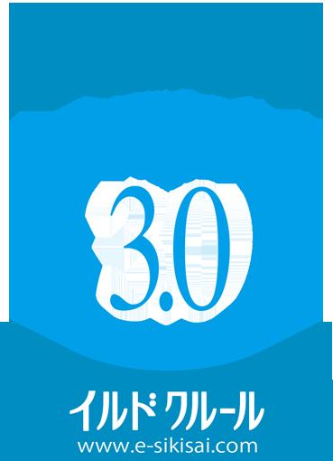 パーソナルカラー3.0
