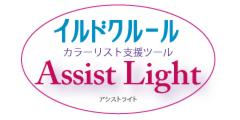 カラー診断照明画像鹿児島