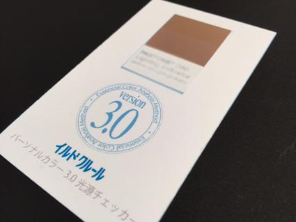 標準光チェックカード2017