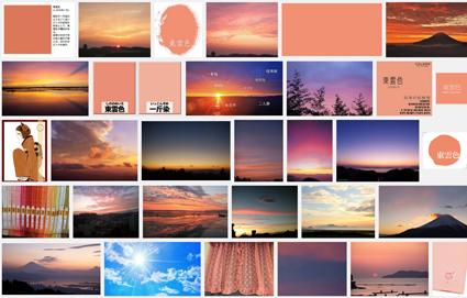 AFT鹿児島 慣用色 東雲色