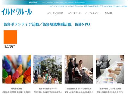 color kagoshima new site