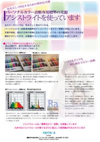 長崎のパーソナルカラー診断、迷ったら標準光を使うカラーのプロ診断