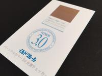 長崎で色が正しく見える光を使うカラー診断をお選びになります