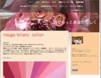 長崎のカラーのプロ/カラーリストさんの最新のホームページ