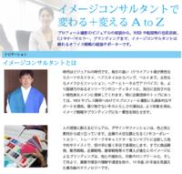 長崎でイメージコンサルティングのお問い合わせが増えています