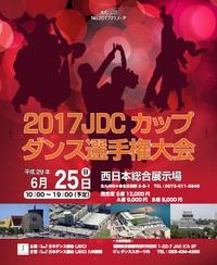 2017JDCカップダンス選手権大会☆