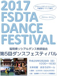 FSDTAダンスフェスティバル☆