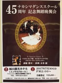 ナカシマダンススクール45周年記念舞踏晩餐会☆
