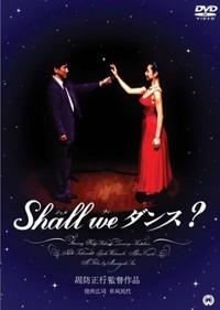 Shall we ダンス?☆