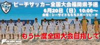 全国ビーチサッカー大会 福岡県予選
