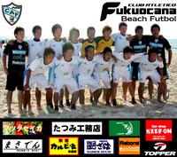 第4回 九州ビーチサッカー大会 2009