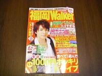 福岡Walker3月号とカレー鍋