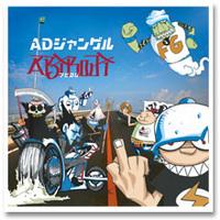 CDゲット★