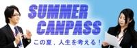 第3回SummerCANPASS→参加者インタビュー