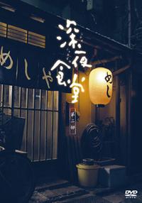 「深夜食堂」主題歌「鈴木常吉LIVE」