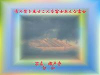 『 雪の背を見せこんな富士あんな富士 』ネット吟行575交心