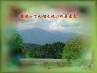 『 息吸って山河も吸いぬ夏景色 』 優游575交心