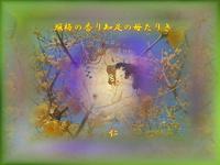 『 蝋梅の香り知足の母たりき 』