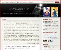 キングダムの作者原泰久さんと共に東日本大震災チャリティ。