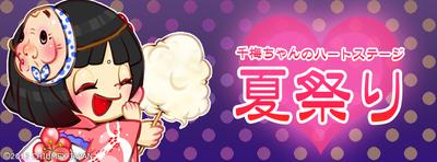 千梅ちゃんfacebookページ