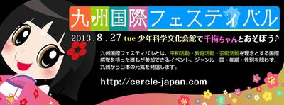 第1回九州国際フェスティバル