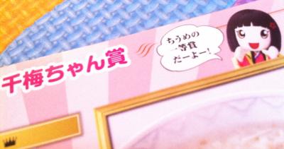 千梅ちゃん賞