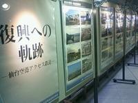 仙台空港アクセス鉄道 復興への軌跡
