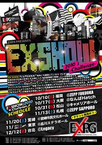 EX SHOW 2010 -Challenge-開催決定!!