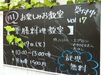 薬膳料理教室♪