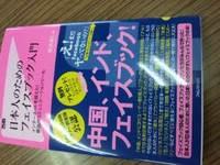 FaceBook入門(^-^)v