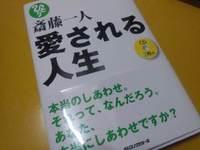 斎藤一人さん!(^^)!