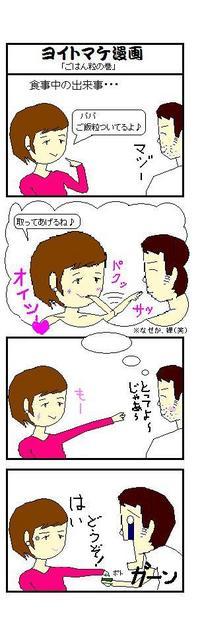 4コマ漫画 ~ごはん粒の巻~