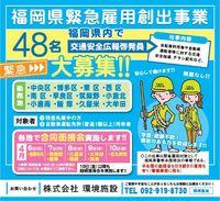 交通安全指導広報啓発員 48人雇用 求人募集