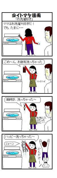 4コマ漫画連載中w  お洗濯好き♪