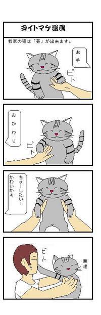 4コママンガ ~猫の芸~