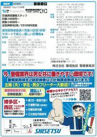 交通誘導警備員 募集 求人 福岡 6/20~