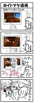 4コママンガ  ~エロシーン~ ヨイトマケ漫画
