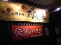 福岡市南区長住のイタリア料理の店 利休庵