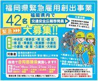 「交通安全啓発員」求人募集します。 42名雇用 福岡県内