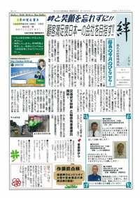 社内報「絆」 発行