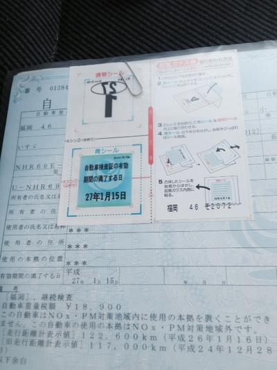 ユーザー車検 車検証