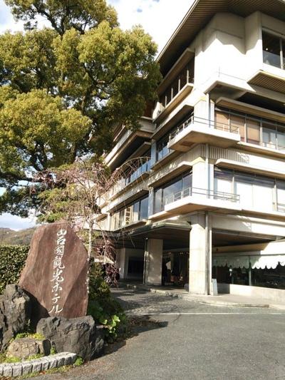 岩国観光ホテル