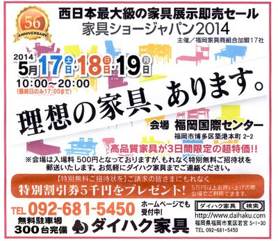 家具ショージャパン 2014