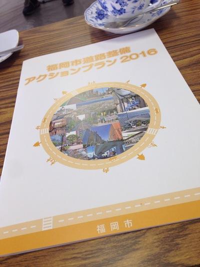 福岡市 道路下水局計画部 道路計画課