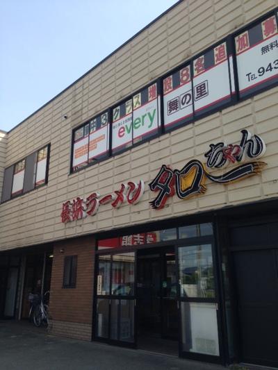 長浜ラーメン タローちゃん